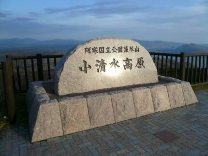 小清水高原.jpg