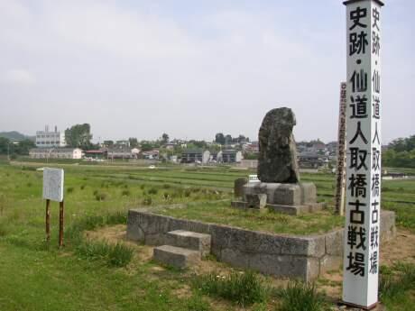 人取橋古戦場.jpg