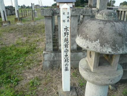 水野忠邦の墓 title.jpg