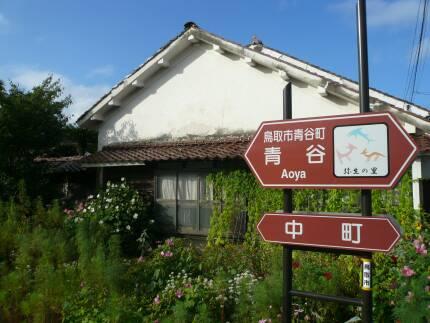 青屋の町並み title.jpg