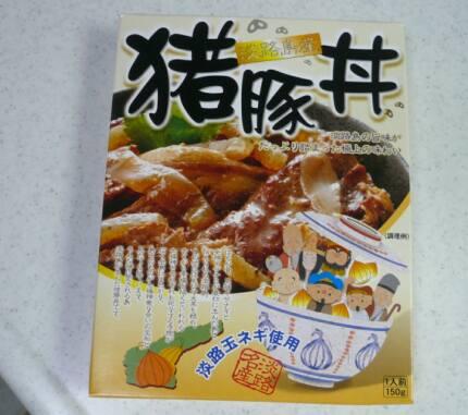 淡路島産猪豚丼.jpg