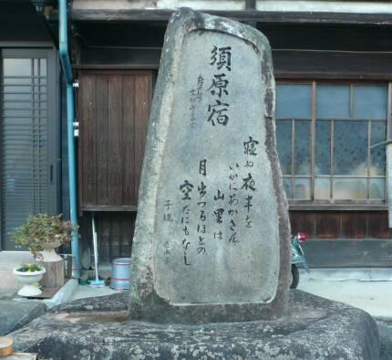 中山道須原宿.jpg