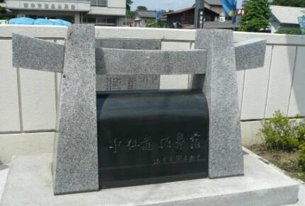 中山道板鼻宿 石碑.jpg