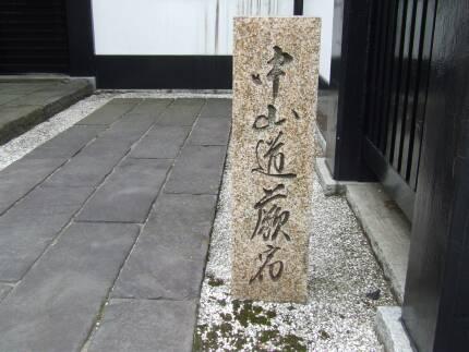 中山道蕨宿 title.jpg