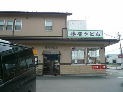 藤店うどん 川越.jpg