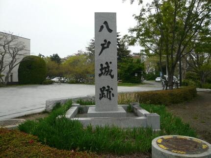 八戸城跡1.jpg