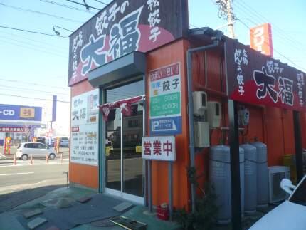 浜松 大福.jpg