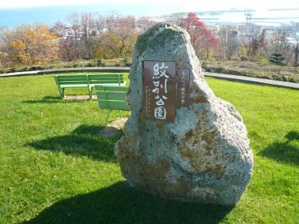 紋別公園.jpg