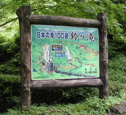 鈴ヶ滝.jpg