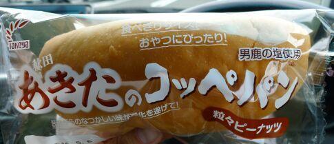 あきたのコッペパン たけや製パン.jpg