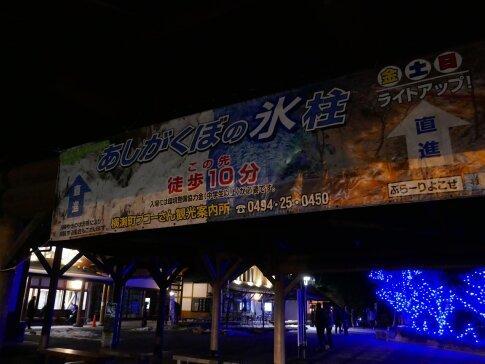 あしがくぼの氷柱.jpg