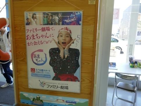 あまちゃんハウス5.jpg