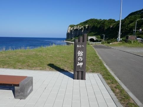 おとべ館の岬.jpg