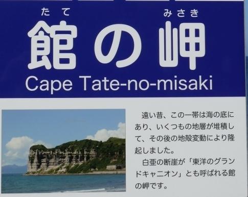 おとべ館の岬5.jpg