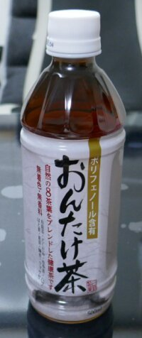 おんたけ茶.jpg