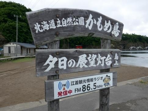 かもめ島.jpg