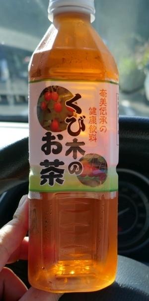 くびの木のお茶.jpg