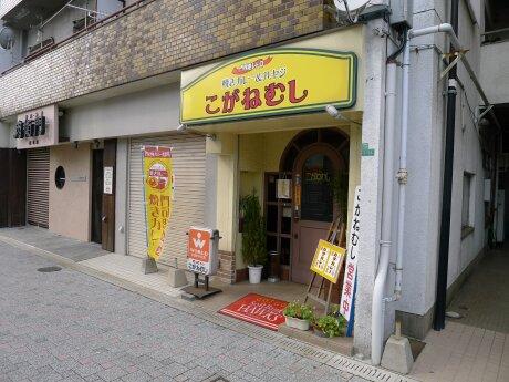 こがねむし 北九州.jpg