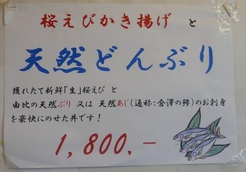 さくら屋地魚丼2.jpg