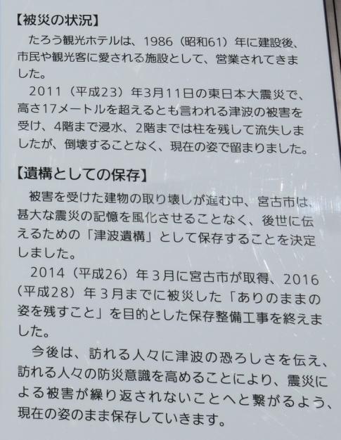 たろう観光ホテル.jpg