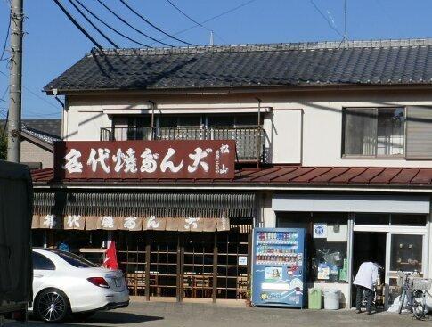 だんご松山.jpg