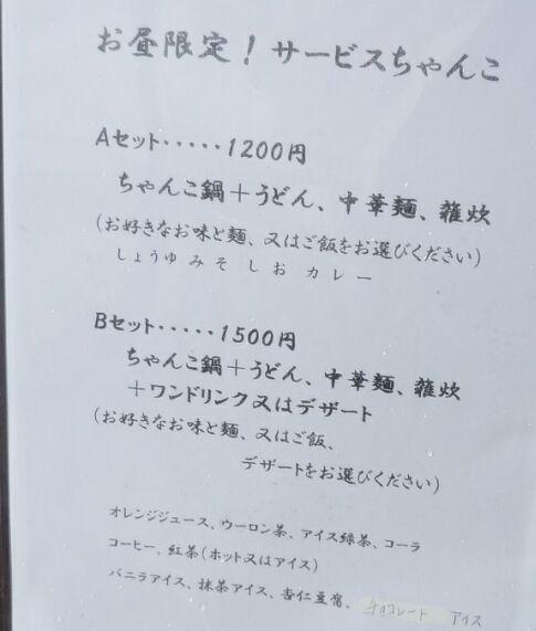 ちゃんこ寺尾 ランチメニュー.jpg