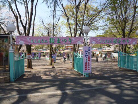 としまえんの桜.jpg