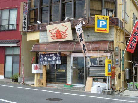 の一食堂.jpg