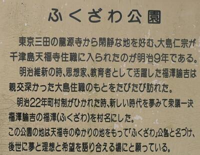 ふくざわ公園7.jpg