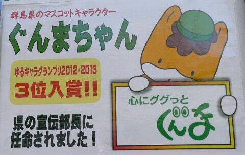 まんまるぐんまちゃん4.jpg
