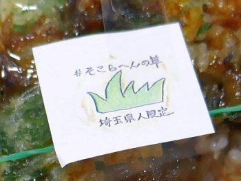 みどりスーパー  そのへんの草天丼3.jpg