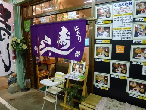 みなと寿司.jpg