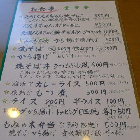 もみの木 メニュー.jpg