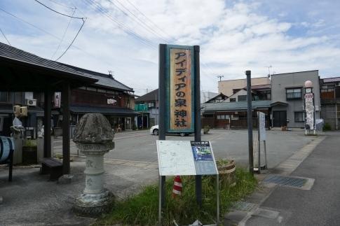 アイディアの泉神社.jpg
