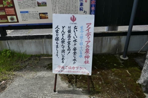 アイディアの泉神社3.jpg