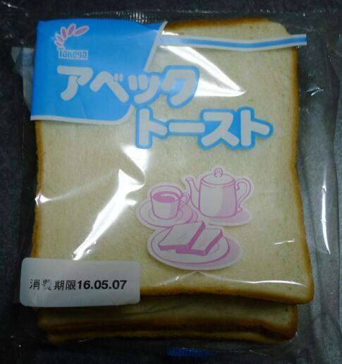 アベックトースト たけや製パン.jpg