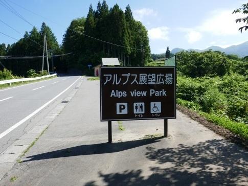 アルプス展望広場.jpg