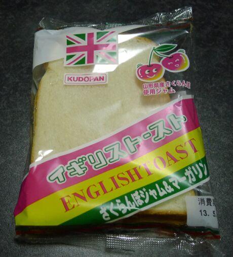 イギリストースト 山形さくらんぼ.jpg