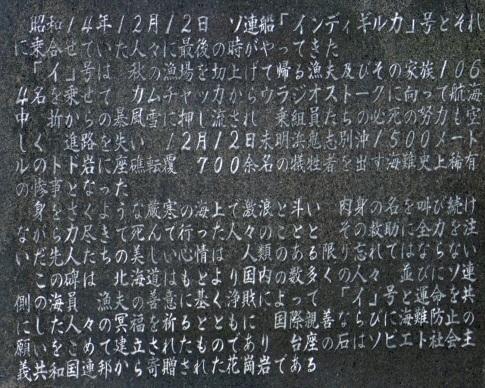インディギルカ号遭難者慰霊碑2.jpg