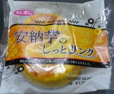 オキコパン安納芋のシットリング.jpg