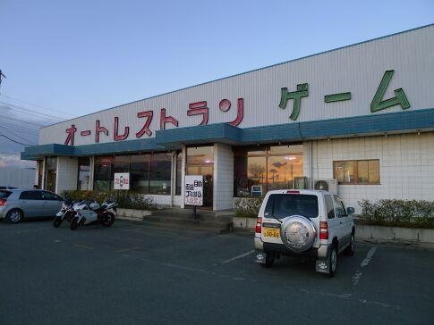 オートレストラン鉄剣タロー.jpg