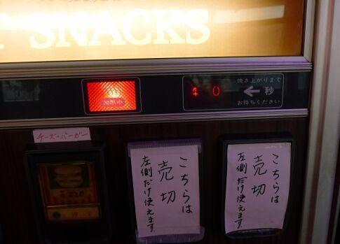 オートレストラン鉄剣タロー4.jpg