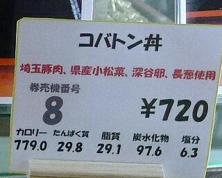 コバトン丼2.jpg