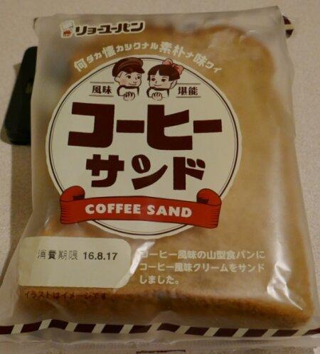コーヒーサンド.jpg
