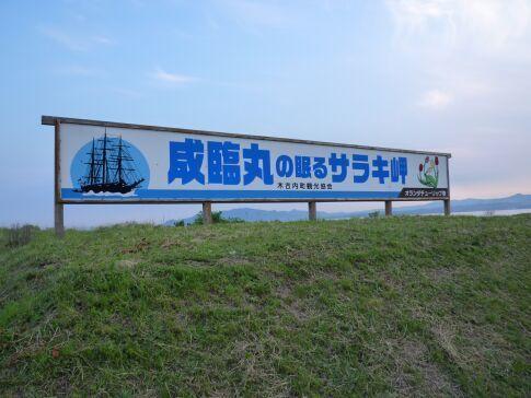 サラキ岬.jpg