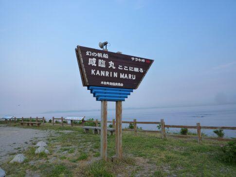 サラキ岬4.jpg