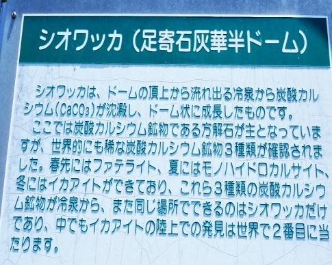 シオワッカ公園2.jpg