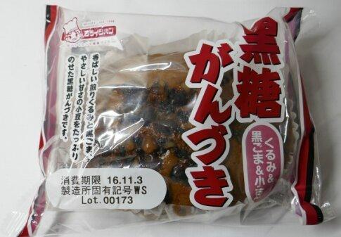 シライシ黒糖かんつき.jpg