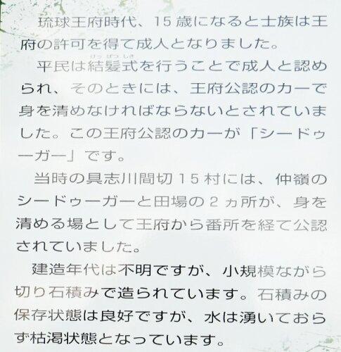 シードゥーガー2.jpg