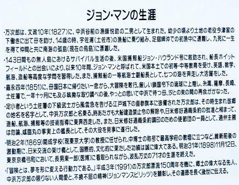 ジョン万次郎記念館3.jpg